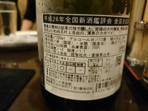寿浬庵280218-4