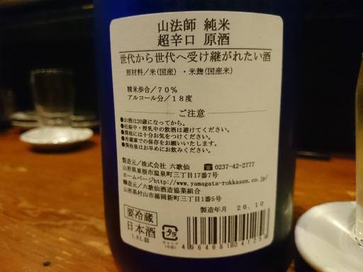寿浬庵280220-13