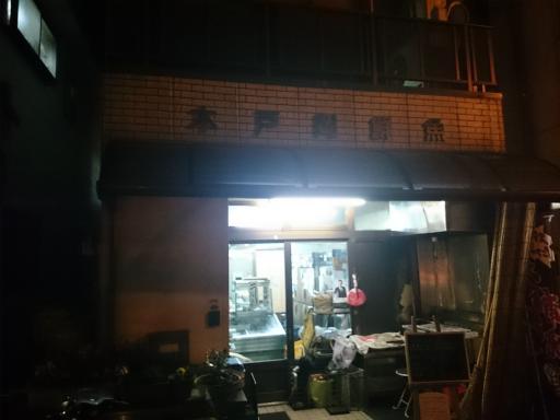 木戸岡鮮魚店1
