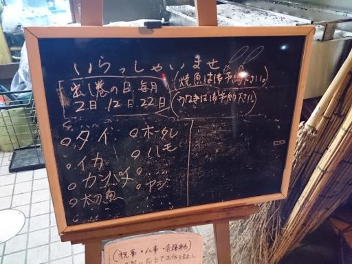 木戸岡鮮魚店2