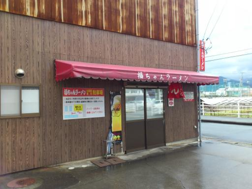 福ちゃん店舗2