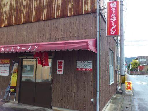 福ちゃん店舗1