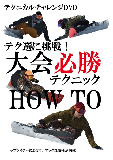 テク選に挑戦!表DVD