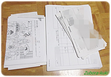 書類の断捨離実践