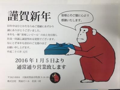 fc2blog_20160105000206705.jpg