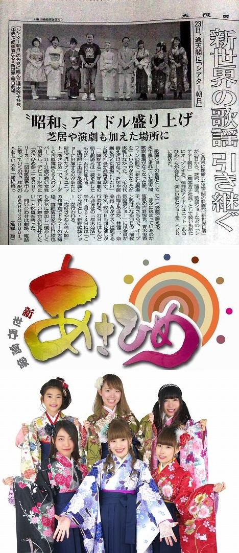20151203あさひめ大阪日日新聞
