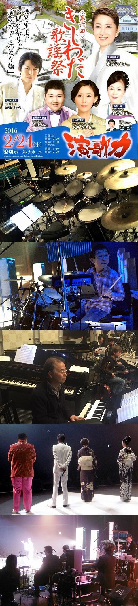 20160224きしわだ歌謡祭