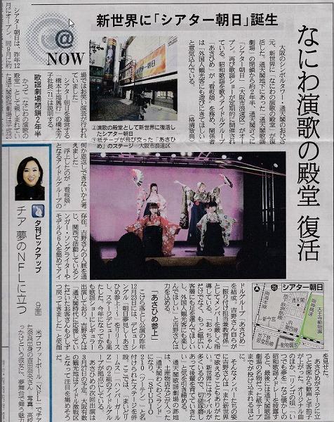 s-20160229産経夕刊