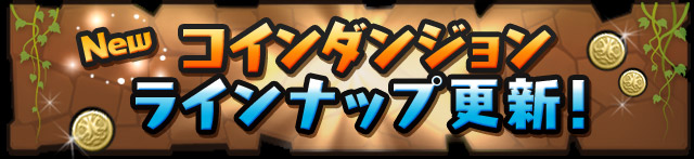 add_coin_dungeon_201512281310492b2.jpg