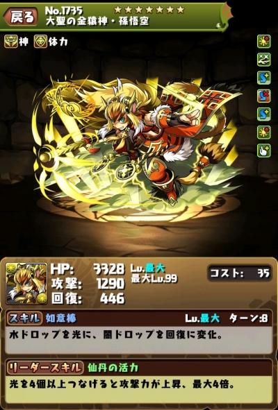 songoku.jpg