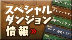sp_dungeon.jpg