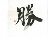勝-thumb-600x424-5854