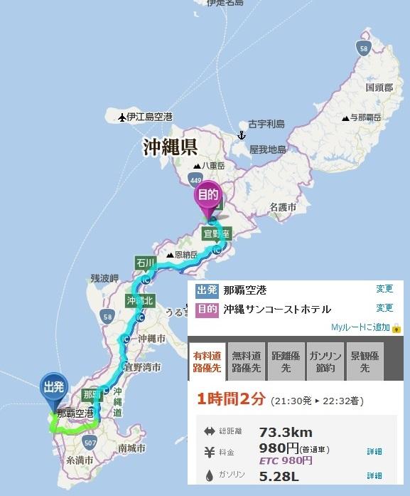 20160131_1日目の移動-2