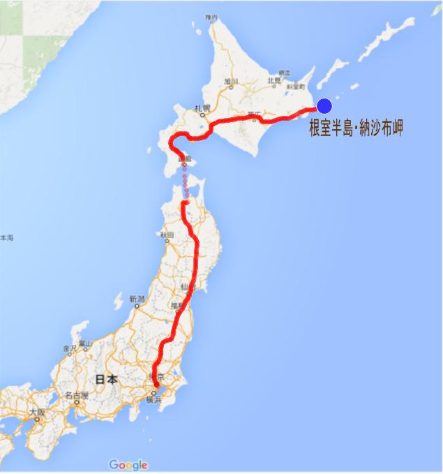 北海道までの道のり