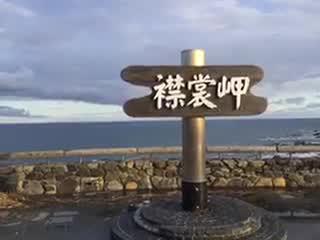 20151217 襟裳岬にて