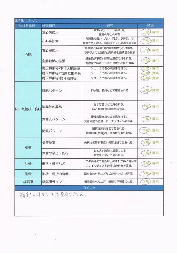 CCF20160121_00001_convert_20160121060901.jpg