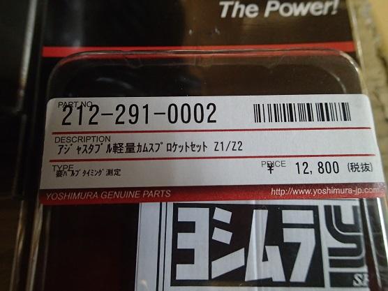 P2281123.jpg