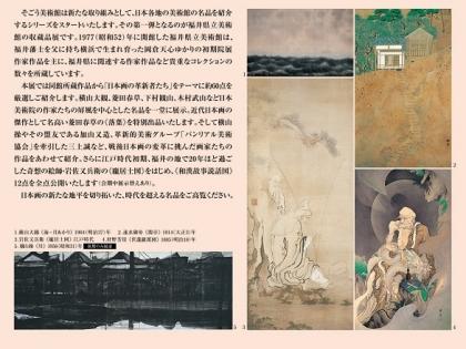 日本画の革新者たち2