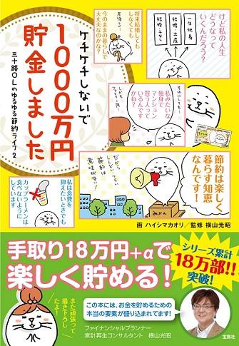 1000万円文庫表紙