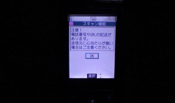 架空請求、此れが人気動画NAVI料金窓口の携帯画面だ!御注意!!注意事項画面