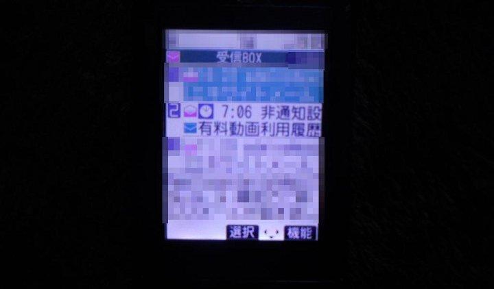 架空請求、此れが人気動画NAVI料金窓口の携帯画面だ!御注意!!件名