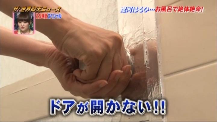 遼河はるひ【ザ!世界仰天ニュース】お宝入浴シーン、ドアが開かない