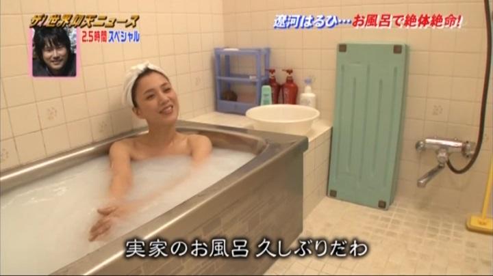 遼河はるひ【ザ!世界仰天ニュース】お宝入浴シーン、実家の風呂で寛ぐ