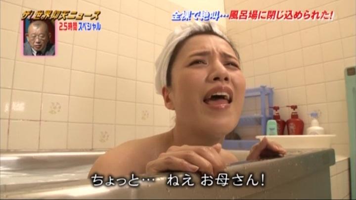 遼河はるひ【ザ!世界仰天ニュース】お宝入浴シーン、母を呼んだ