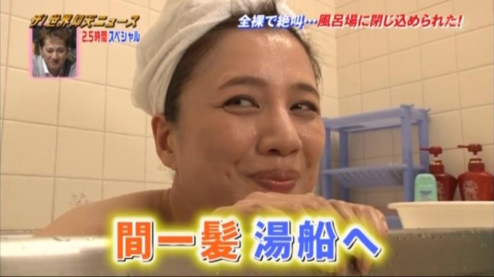 遼河はるひ【ザ!世界仰天ニュース】お宝入浴シーン、父が来る前に湯船に…