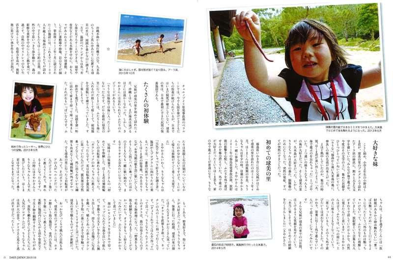 DAYS JAPAN_P2