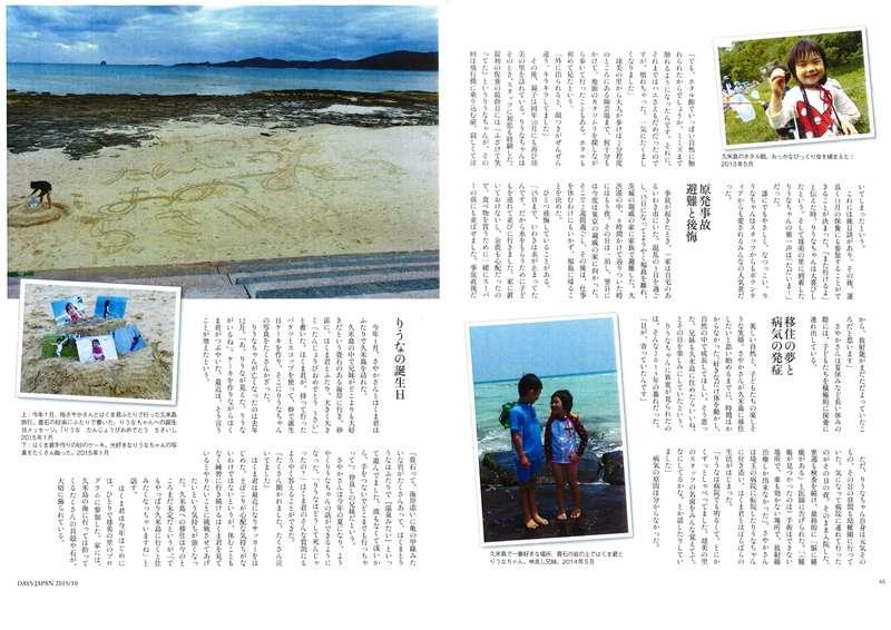 DAYS JAPAN_P3