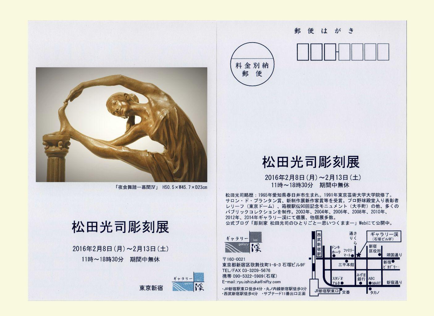 第8回ギャラリー渓個展DM(ブログ用)