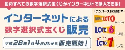 【ロト7・ロト6・ミニロト】2016年1月4日からネット販売開始!