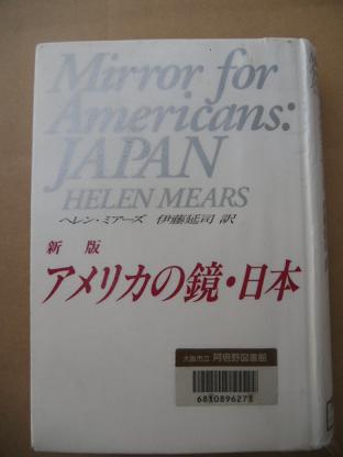 [アメリカの鏡・日本」
