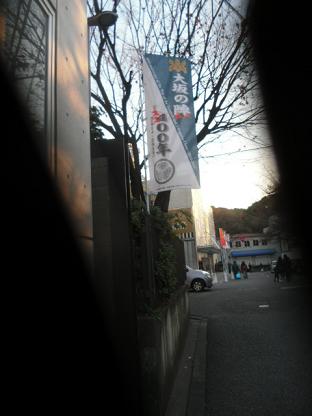 1 大坂の陣を伝える幟旗(のぼりばた)