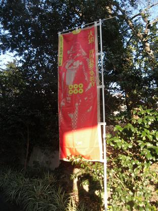 4 大坂夏の陣、真田方を表わす旗