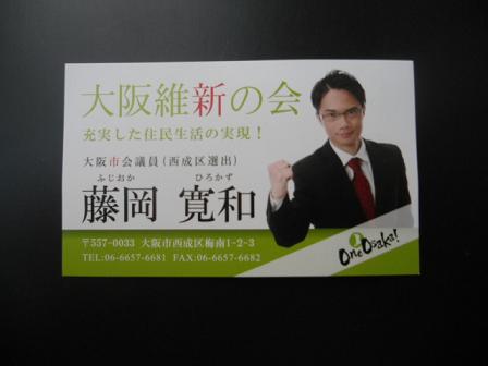 7 藤岡 寛和(ひろかず))