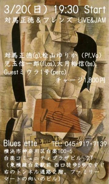 bluesette160320.jpg