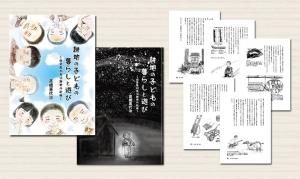喜代治先生の本