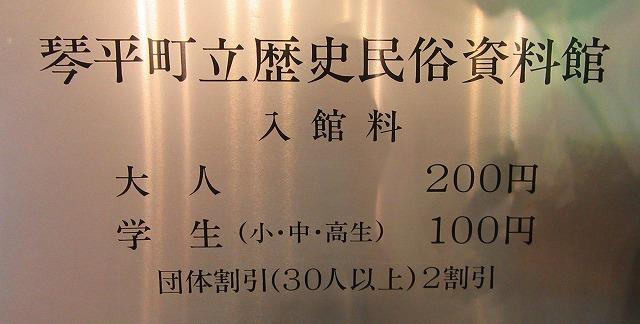 琴平歴史民俗資料館 27.11.18