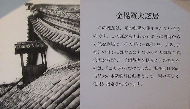 金丸座の解説 27.11.18