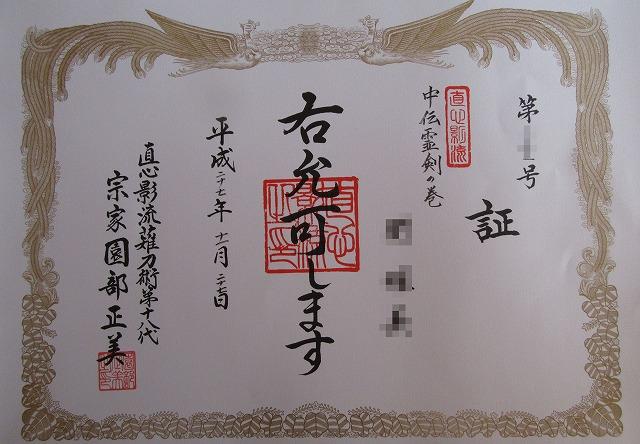 薙刀霊剣(中伝) 証 28.1.29