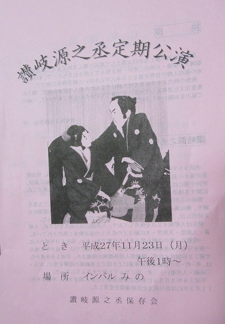 大坊市定期公演会資料下刷 27.11.14