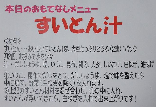 すいとんレシピ 27.12.15