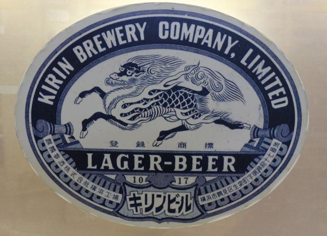 ビールラベル 1949 S24