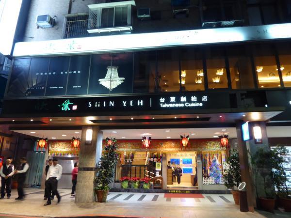欣葉台菜店