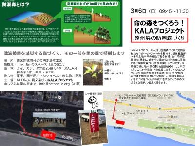 KALAプロジェクト