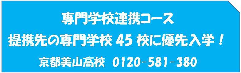 068専門学校連携コース