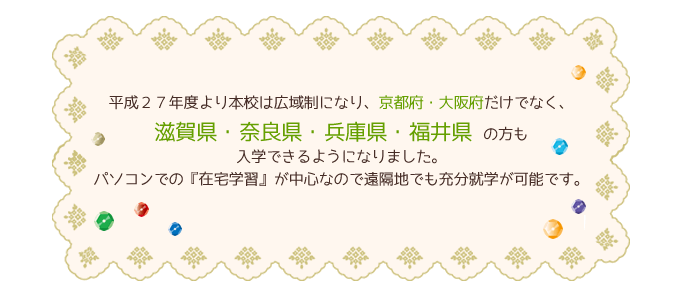 1area_txt01広域制 関西