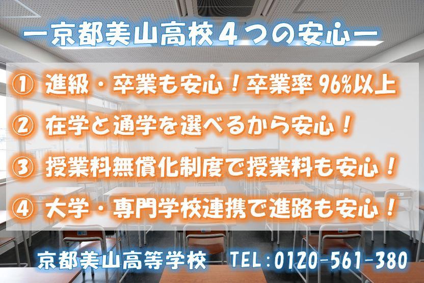 142 京都美山高校4つの安心